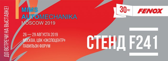 FENOX приглашает на MIMS Automechanika Moscow 2019!
